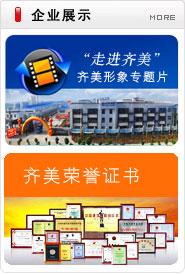 点击查看企业荣誉 - 齐美电器 -中国商用冷柜名牌 -合肥市齐美电器有限公司